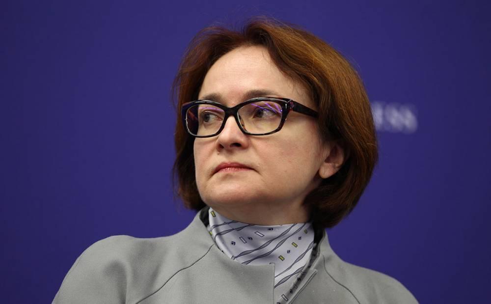 Набиуллина не увидела угрозы финансовой изоляции России на фоне санкций