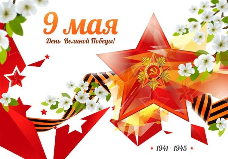С 9 Мая Днем Победы 2019: картинки, открытки, гифки, трогательные поздравления к празднику