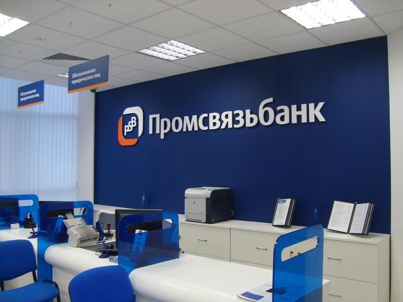 Банк Российской Федерации окажет финансовую поддержку Промсвязьбанку