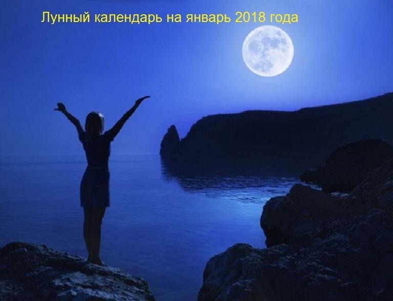 Лунный календарь на январь 2018 года: опасные и удачные дни месяца, фазы луны, календарь красоты