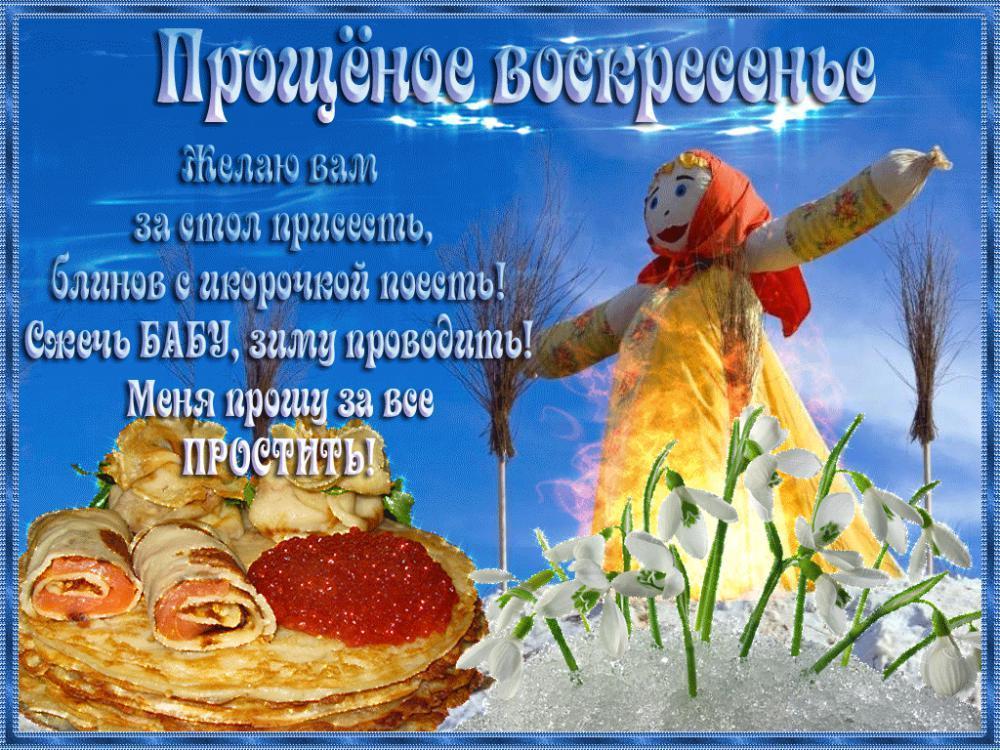 Поздравления с Прощеным Воскресеньем в 2019: стихи, открытки, СМС картинки
