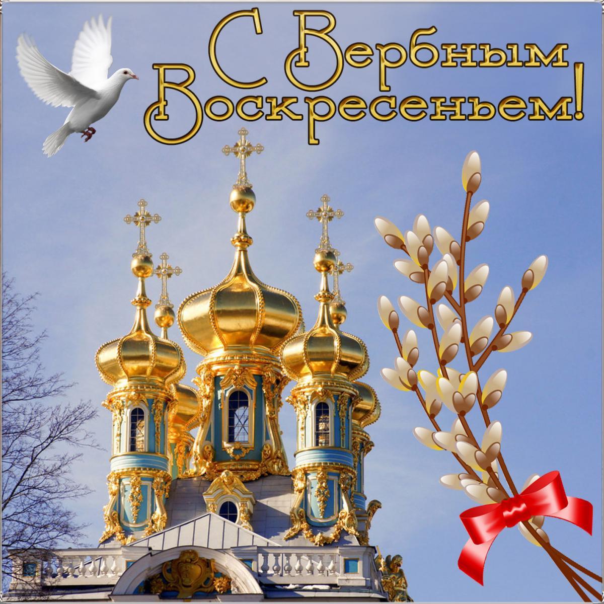 Вербное воскресенье 2019: короткие красивые поздравления, стихи, открытки, пожелания