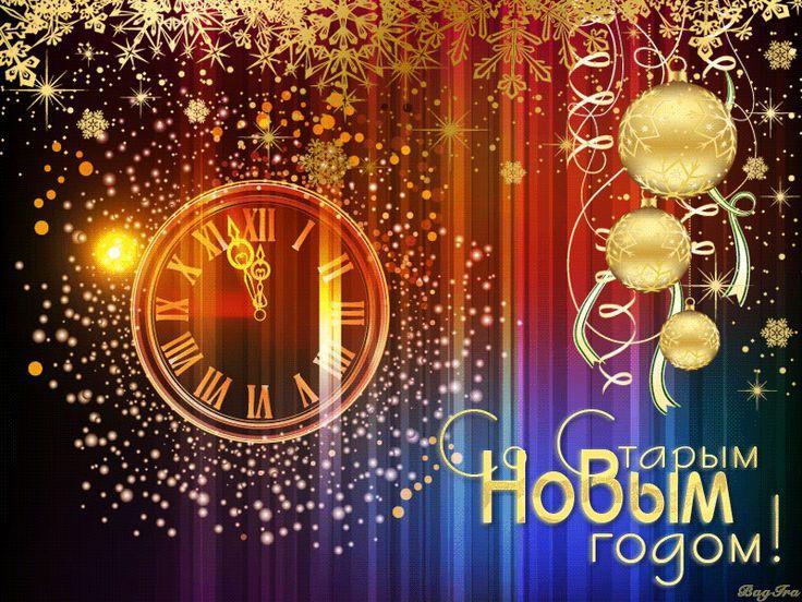 Старый Новый год 2019: почему отмечают с 13 на 14 января?