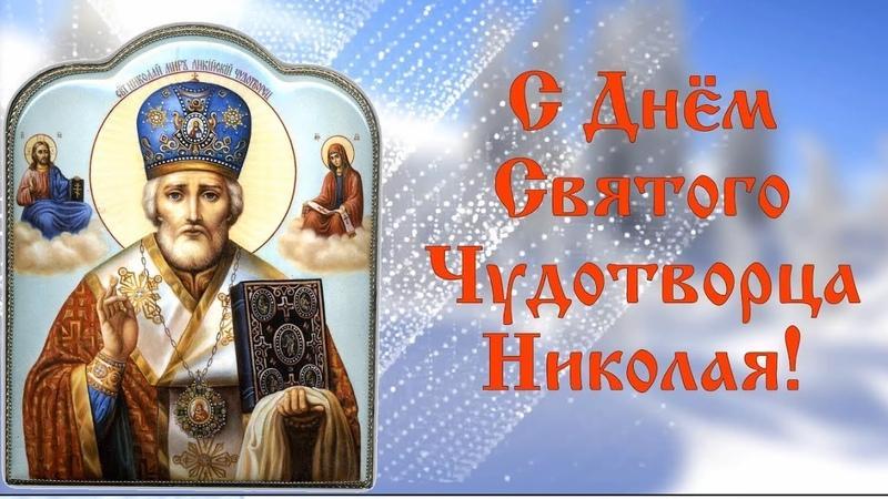 С Днем святого Николая Чудотворца 2018: картинки, открытки, гифки, изображения