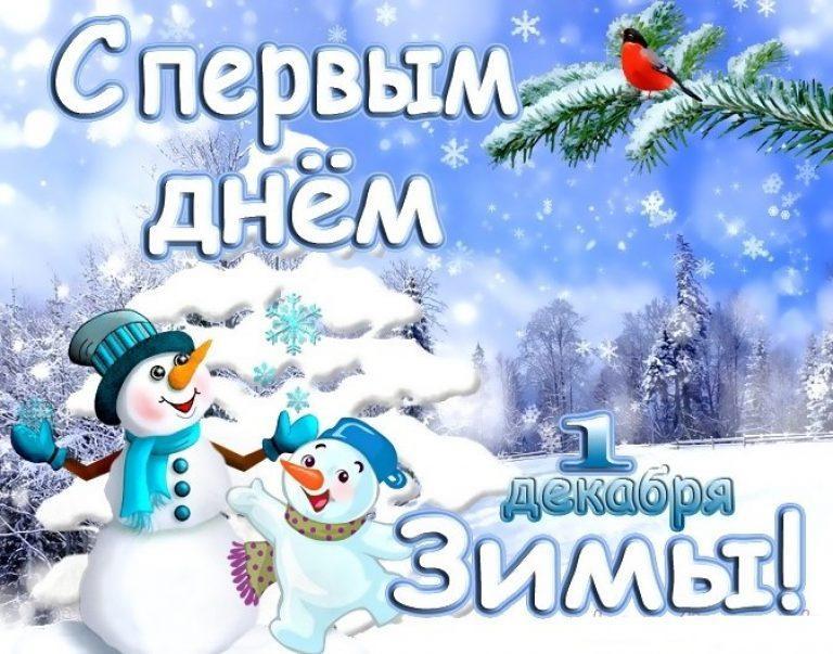 Картинки по запросу С первым днём зимы