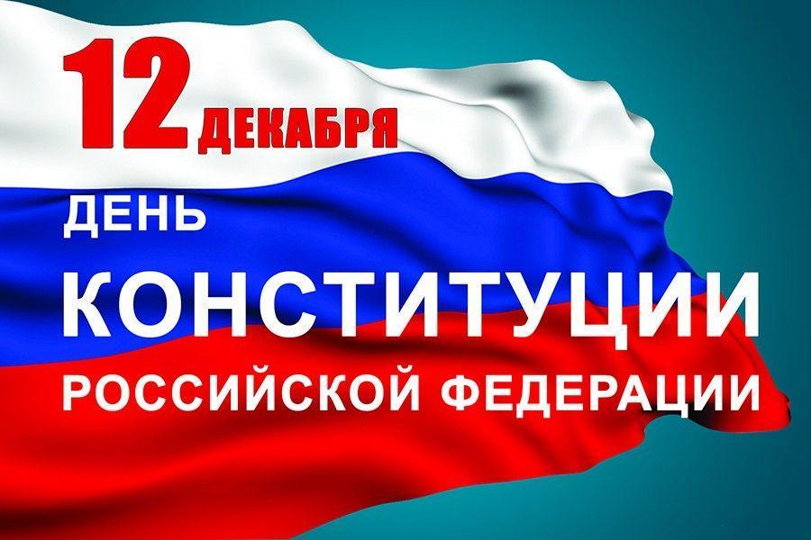 12 декабря 2018 года - выходной или рабочий день в России?
