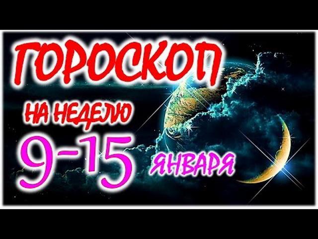 Гороскоп на неделю с 9 по 15 января 2017 года