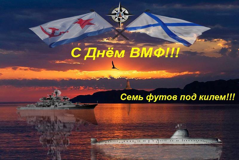 Картинки с днем военно-морского флота россии