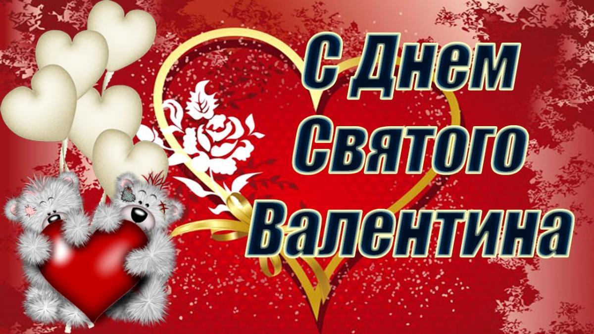 Поздравления с Днем Святого Валентина 2019 | стихи, открытки картинки