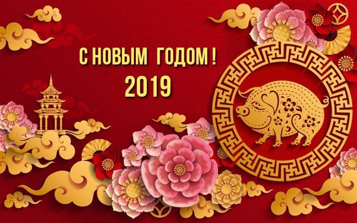 Открытки с Китайским Новым годом 2019 Свиньи: картинки, гифки, красивые поздравления