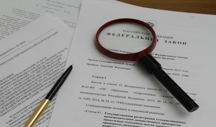Топ-10 законов, которые вступят в силу в январе 2019 года