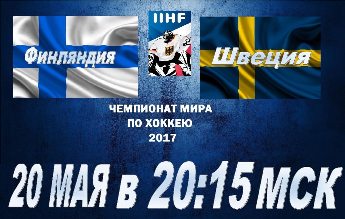 «Финляндия - Швеция» 20 мая 2017: прогноз на матч, ставки, время игры – на каком канале смотреть прямую трансляцию по Москве