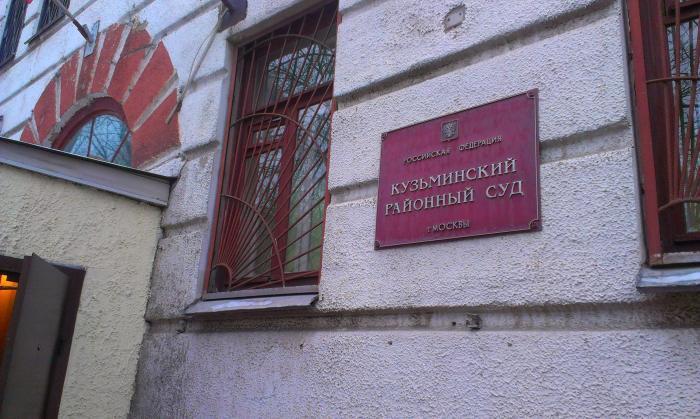 В Мосгорсуде опровергли информацию о том, что ФСБ задержала в Москве федерального судью