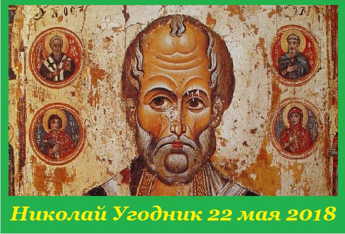 Никола Летний 22 мая