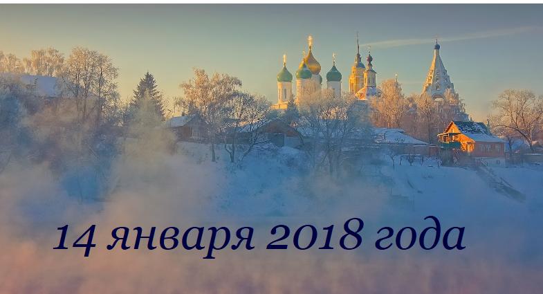 14 января 2018 года