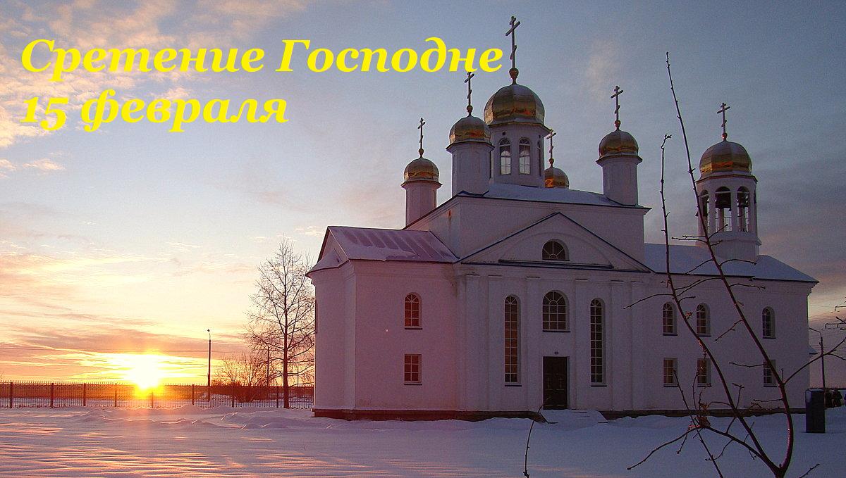 Праздник Сретение Господне – народные обычаи, традиции и приметы дня