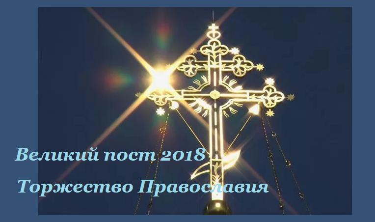 Великий пост 2018, Неделя Торжества Православия, особенности службы и трапезы