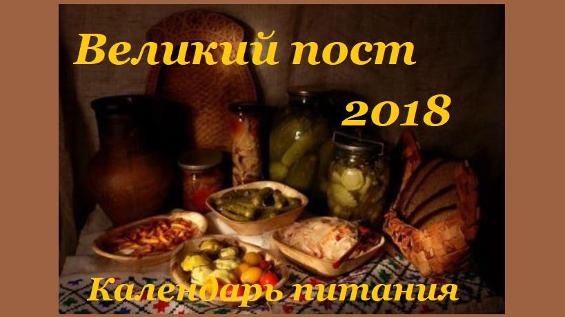 Великий пост-2018: что можно, а что нельзя кушать, таблица питания по дням на Страстной седмице