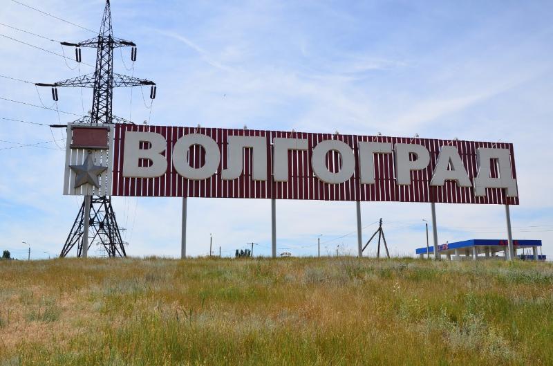 Волгоград оказался вчисле худших городов Российской Федерации покачеству жизни
