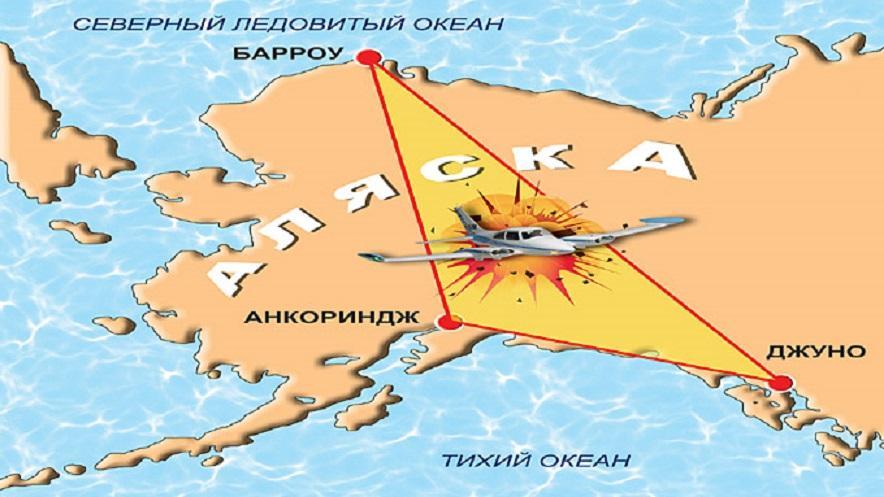 «Треугольник Аляски»: аномальное место, где  таинственным образом пропадают люди