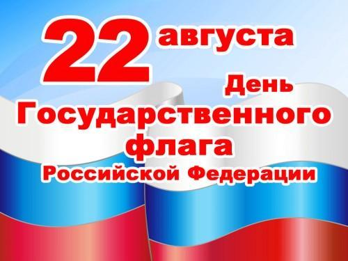 День Государственного флага России 2017: картинки, открытки с поздравлениями