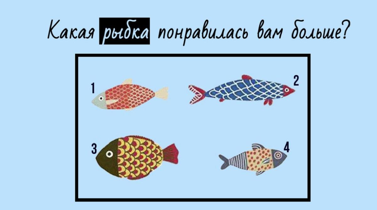 Психологический тест на характер: выберите рыбу и узнайте свое самое слабое место