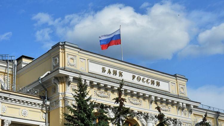 Центробанк РФ сократил количество сотрудников почти в два раза