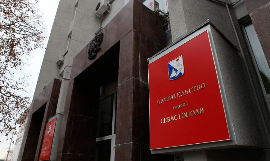 Правительство Севастополя