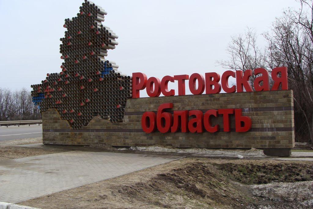 Картинка я люблю ростовскую область