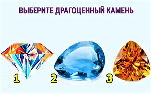 Быстрый тест на характер: выбери камень и узнай, что кроется в глубине твоей личности