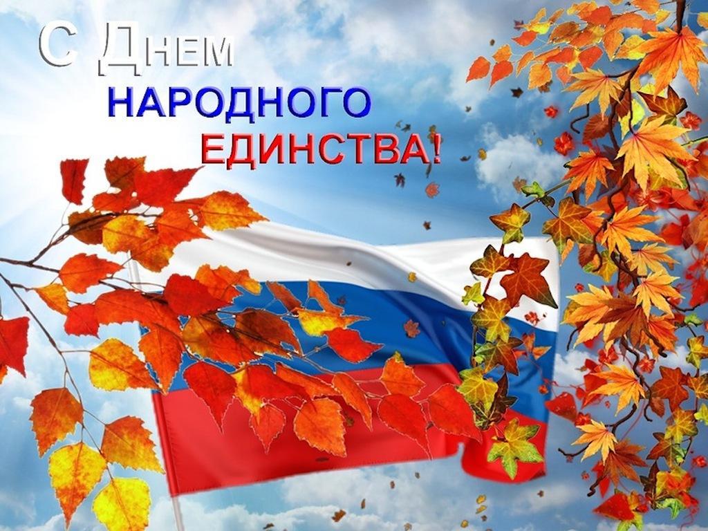 Путин поздравил жителей сДнем народного единства