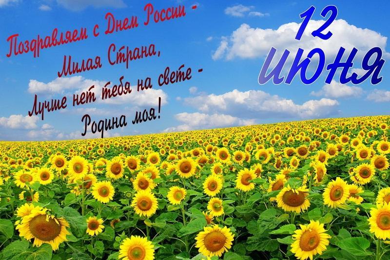 Поздравления с Днем России 12 июня 2018: лучшие пожелания в стихах