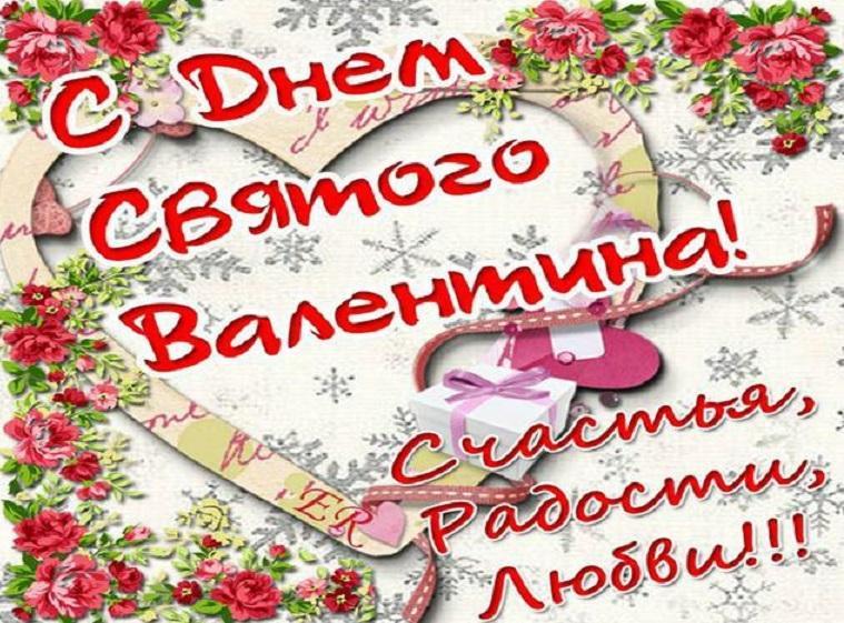 День влюбленных 14 февраля: поздравления в стихах, лучшие пожелания с Днем святого Валентина