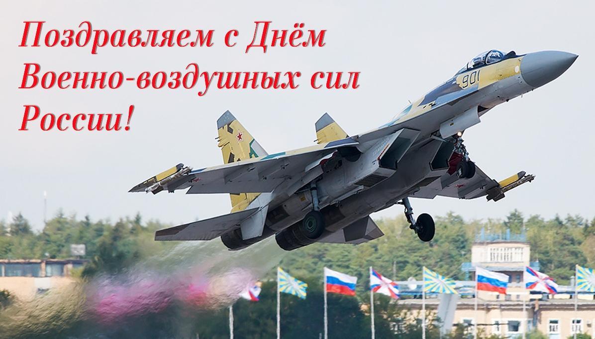 Картинки с Днем ВВС России 2017: открытки с красивыми поздравлениями с Днем Военно-воздушных сил
