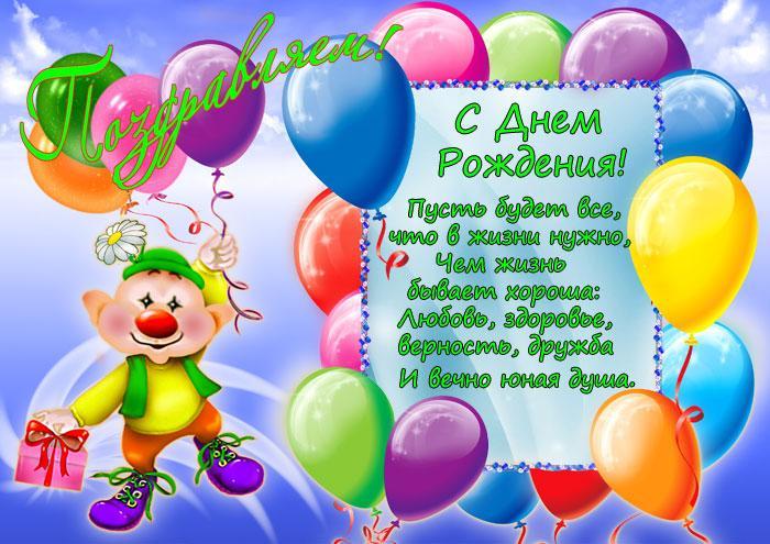 Юморные поздравления с днем рождения