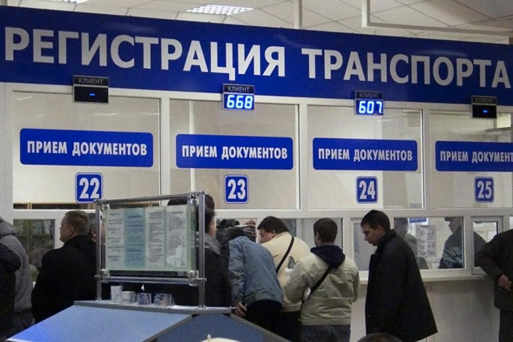 Регистрация ТС в МРЭО ГИБДД
