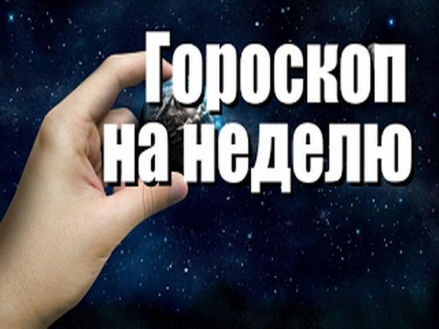 Гороскоп на неделю с 31 июля по 6 августа 2017 года по знакам Зодиака