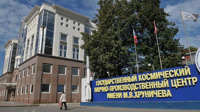 Центр имени М.В. Хруничева может получить финансовую помощь от правительства России на погашение долгов по кредитам