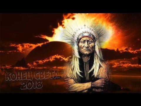 Конец света 2018: Апокалипсис приближается – предсказание индейцев хопи указывает на 2018 год