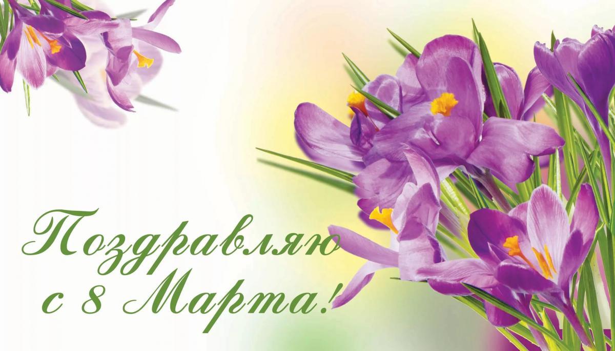 Поздравления с 8 Марта: в стихах, прозе, смс - красивые, оригинальные, с юмором