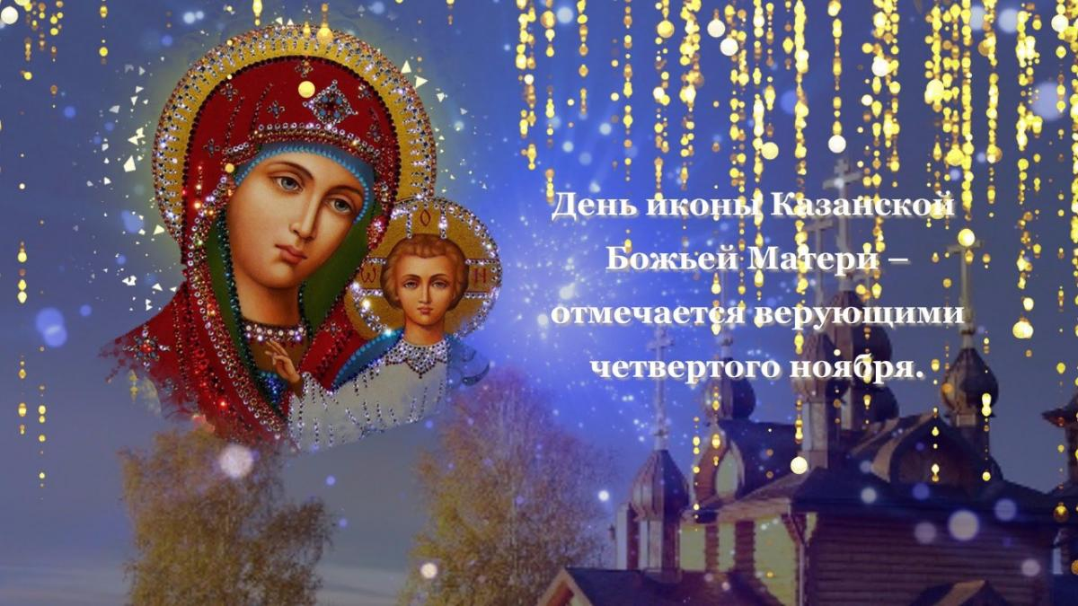 С Казанской иконой Божьей Матери 4 ноября 2018: картинки, открытки с поздравлениями и пожеланиями