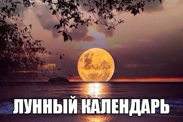 Лунный календарь на октябрь 2017: благоприятные и неблагоприятные дни для совершения разных дел