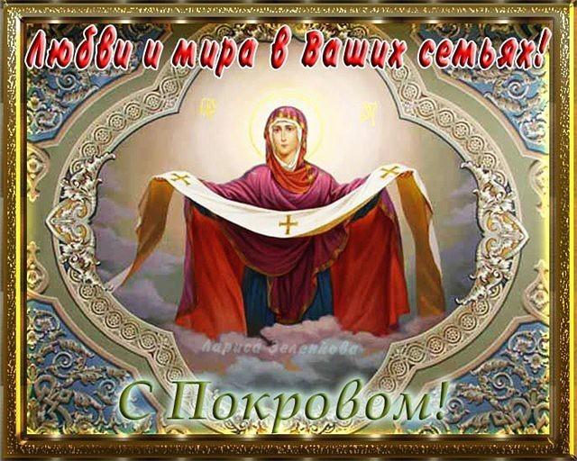 Покров Пресвятой Богородицы 2017: картинки, открытки с поздравлениями