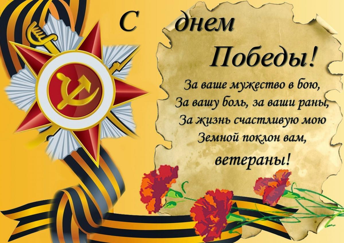 Картинки по запросу поздравление 9 мая