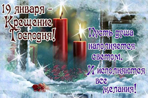 Стихи-поздравления с Крещением Господним-2018: короткие и душевные четверостишия к празднику