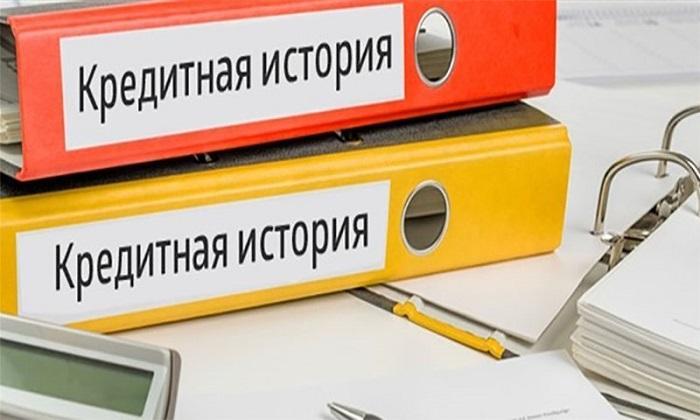 С сегодняшнего дня все россияне могут узнать свой кредитный рейтинг