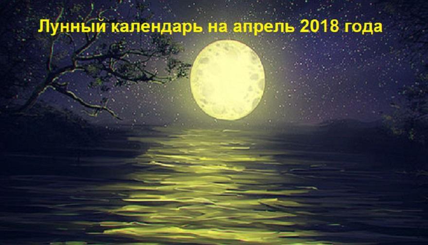 Лунный календарь на апрель 2018 года: благоприятные и неблагоприятные дни, фазы лунного цикла