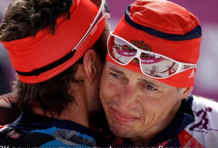 Российские лыжники Александр Легков и Евгений Белов пожизненно дисквалифицированы за допинг