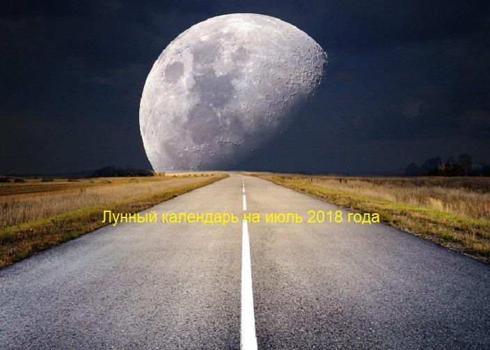 Лунный календарь на июль 2018 года: благоприятные и неблагоприятные дни, фазы Луны, даты затмений