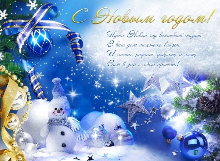 Теплые пожелания на Новый год